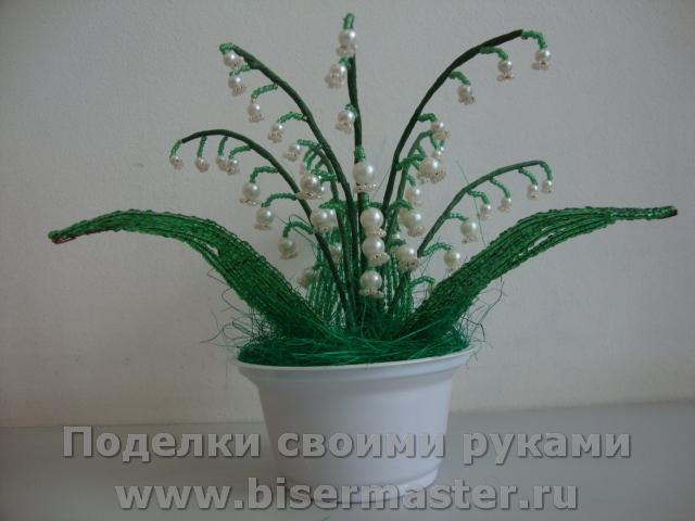 Мастер класс цветы из бисера ландыши